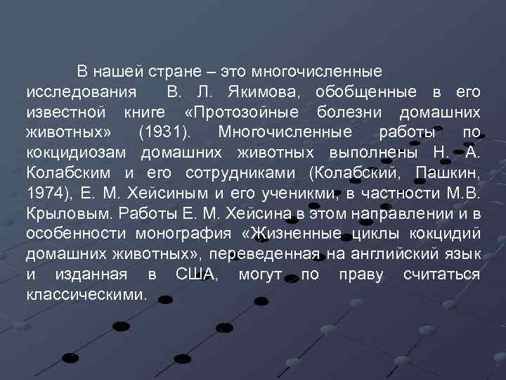 В нашей стране – это многочисленные исследования В. Л. Якимова, обобщенные в его известной