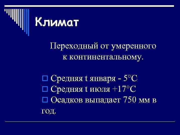 Климат Переходный от умеренного к континентальному. o Средняя t января - 5°С o Средняя