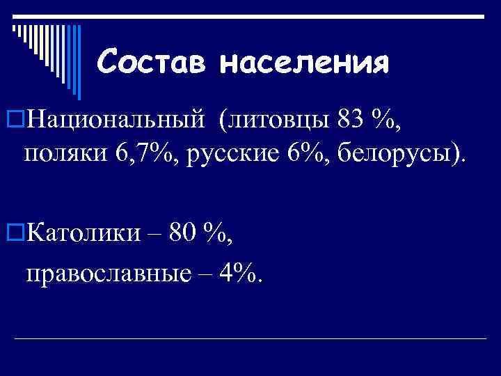 Состав населения o. Национальный (литовцы 83 %, поляки 6, 7%, русские 6%, белорусы). o.