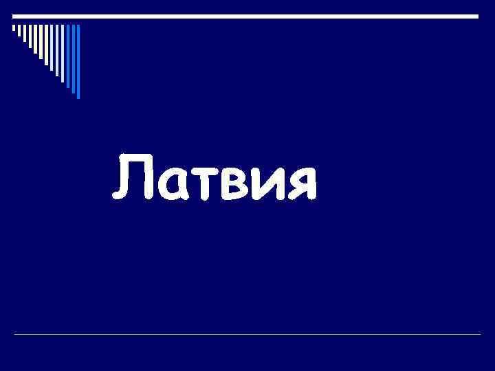 Латвия Ломова Е. И. Учитель географии ГБОУ лицей № 265 Г. Санкт-Петербург
