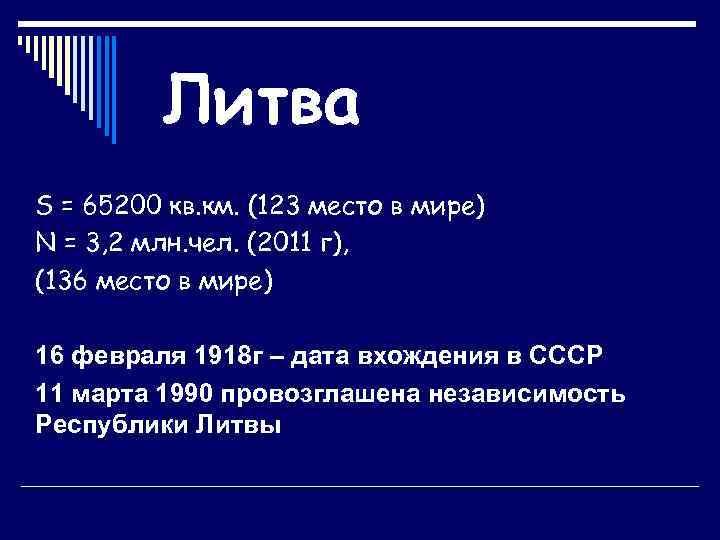 Литва S = 65200 кв. км. (123 место в мире) N = 3, 2