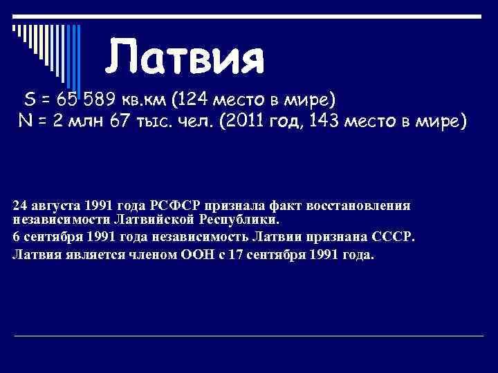 Латвия S = 65 589 кв. км (124 место в мире) N = 2