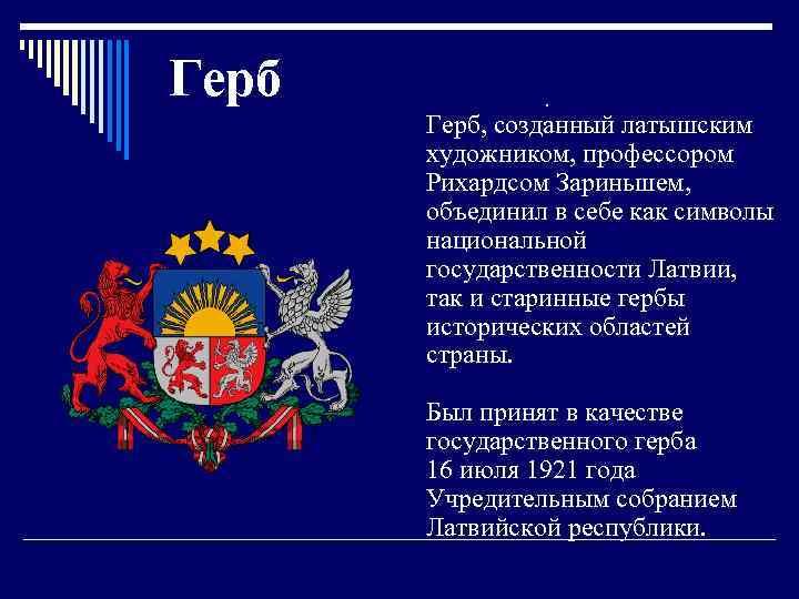 Герб . Герб, созданный латышским художником, профессором Рихардсом Зариньшем, объединил в себе как символы