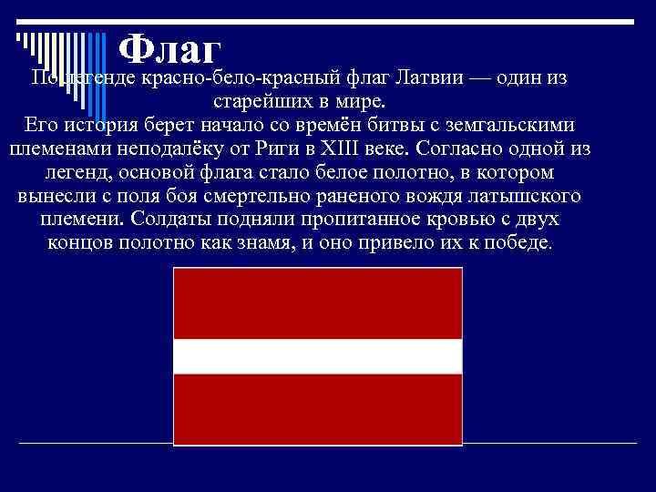 Флаг По легенде красно-бело-красный флаг Латвии — один из старейших в мире. Его история