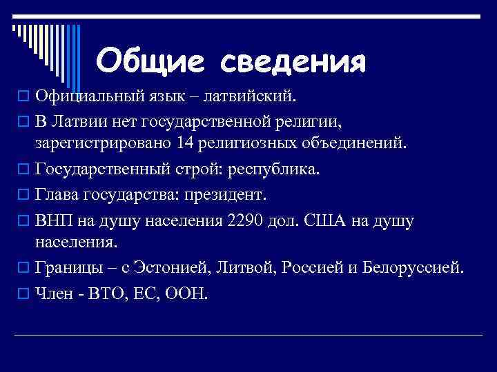 Общие сведения o Официальный язык – латвийский. o В Латвии нет государственной религии, зарегистрировано