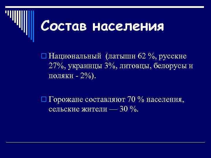 Состав населения o Национальный (латыши 62 %, русские 27%, украинцы 3%, литовцы, белорусы и