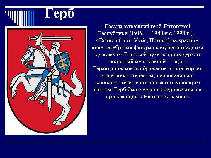 Герб Государственный герб Литовской Республики (1919 — 1940 и с 1990 г. ) –