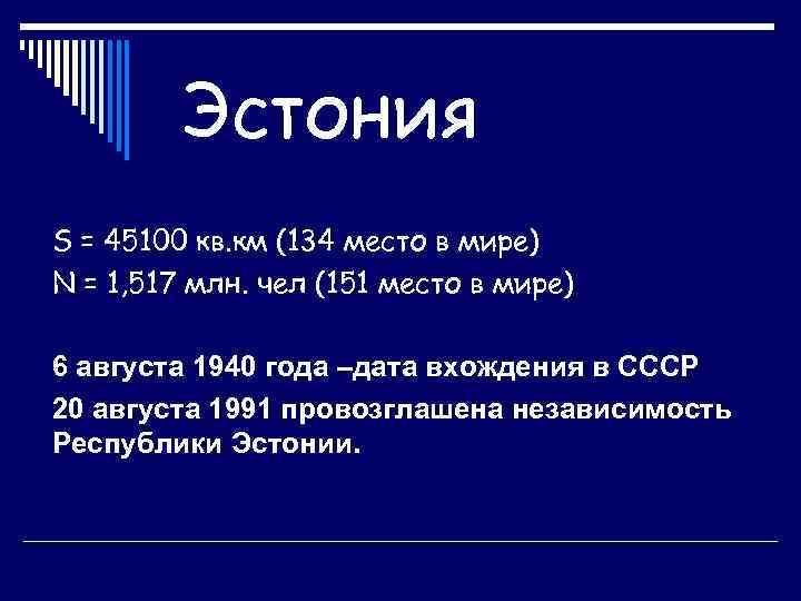 Эстония S = 45100 кв. км (134 место в мире) N = 1, 517