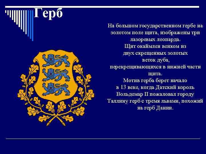 Герб На большом государственном гербе на золотом поле щита, изображены три лазоревых леопарда. Щит