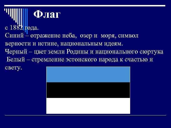 Флаг с 1882 года. Синий – отражение неба, озер и моря, символ верности и