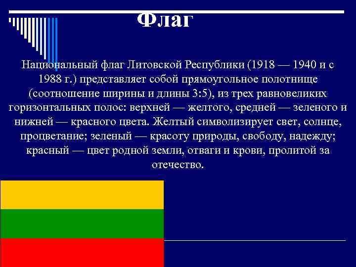 Флаг Национальный флаг Литовской Республики (1918 — 1940 и с 1988 г. ) представляет