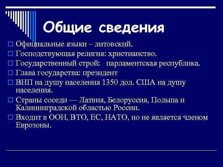 Общие сведения Официальные языки – литовский. Господствующая религия: христианство. Государственный строй: парламентская республика. Глава