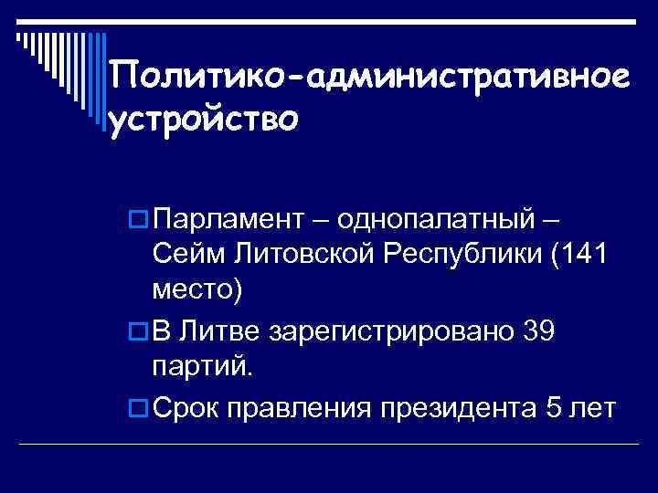 Политико-административное устройство o Парламент – однопалатный – Сейм Литовской Республики (141 место) o В