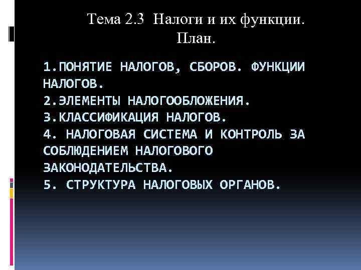 Тема 2. 3 Налоги и их функции. План. 1. ПОНЯТИЕ НАЛОГОВ, СБОРОВ. ФУНКЦИИ НАЛОГОВ.