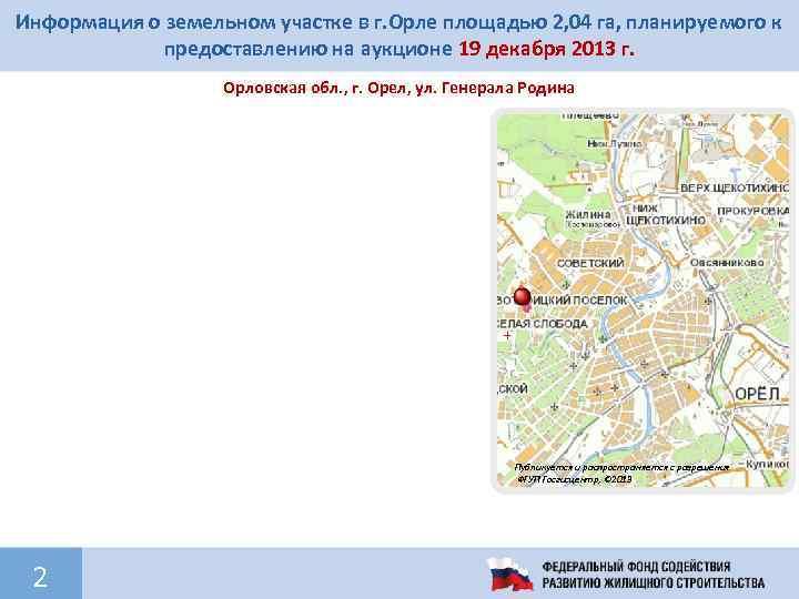 Информация о земельном участке в г. Орле площадью 2, 04 га, планируемого к предоставлению