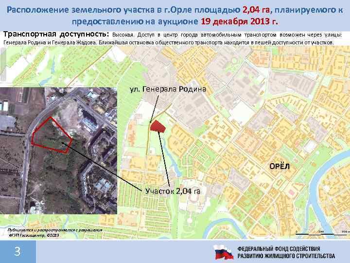 Расположение земельного участка в г. Орле площадью 2, 04 га, планируемого к предоставлению на