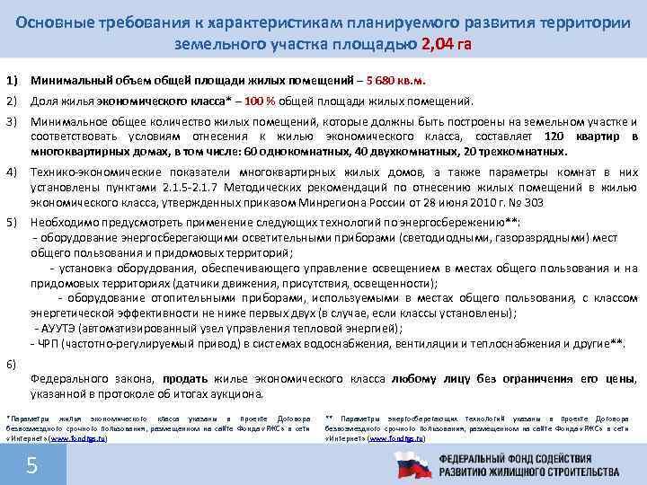 Основные требования к характеристикам планируемого развития территории земельного участка площадью 2, 04 га 1)