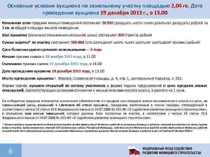 Основные условия аукциона по земельному участку площадью 2, 04 га. Дата проведения аукциона 19