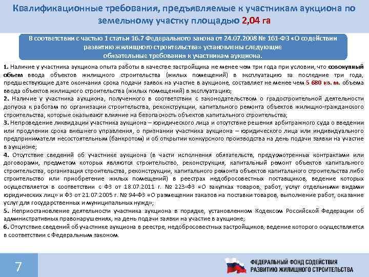 Квалификационные требования, предъявляемые к участникам аукциона по земельному участку площадью 2, 04 га В