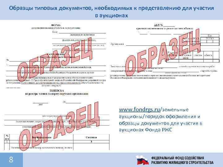 Образцы типовых документов, необходимых к представлению для участия в аукционах www. fondrgs. ru/земельные аукционы/порядок