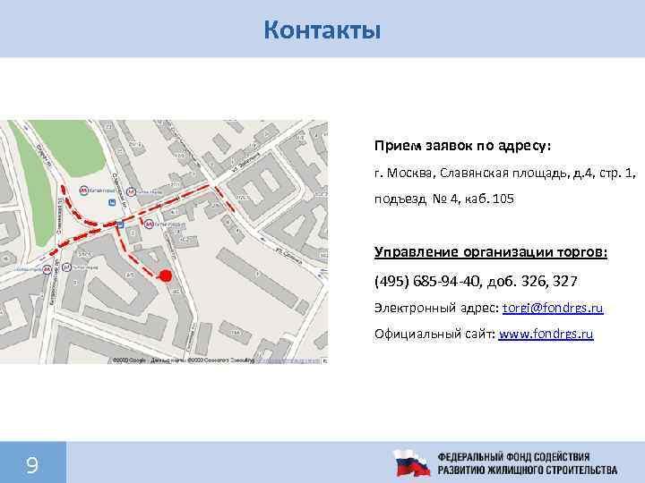 Контакты Прием заявок по адресу: г. Москва, Славянская площадь, д. 4, стр. 1, подъезд