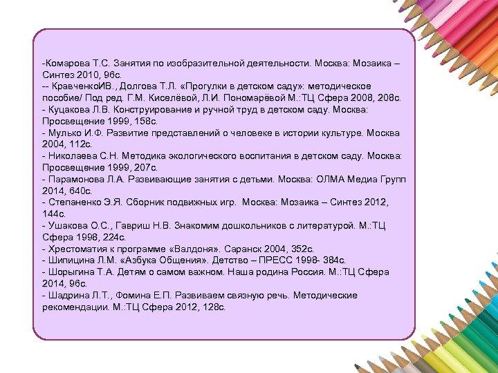 -Комарова Т. С. Занятия по изобразительной деятельности. Москва: Мозаика – Синтез 2010, 96 с.