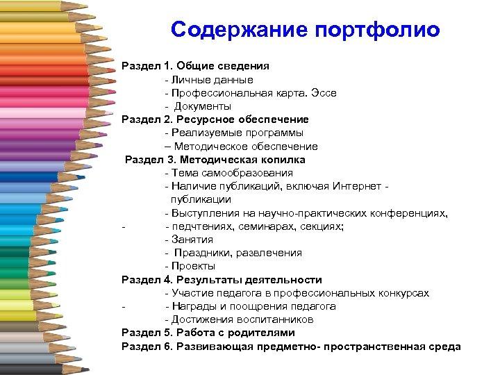 Содержание портфолио Раздел 1. Общие сведения - Личные данные - Профессиональная карта. Эссе -