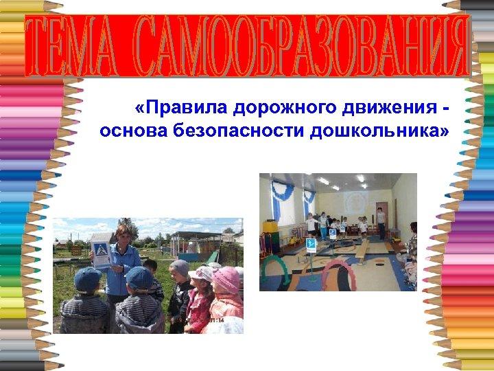 «Правила дорожного движения основа безопасности дошкольника»
