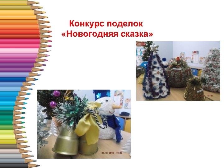Конкурс поделок «Новогодняя сказка»