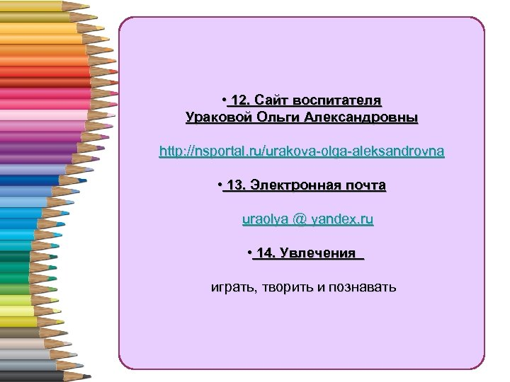 • 12. Сайт воспитателя Ураковой Ольги Александровны http: //nsportal. ru/urakova-olga-aleksandrovna • 13. Электронная