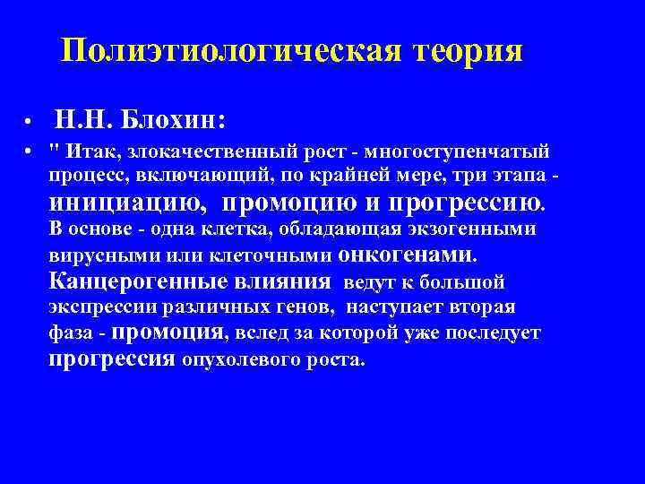 Полиэтиологическая теория • Н. Н. Блохин: •