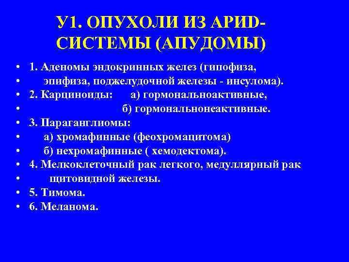 У 1. ОПУХОЛИ ИЗ АРИDСИСТЕМЫ (АПУДОМЫ) • • • 1. Аденомы эндокринных желез (гипофиза,