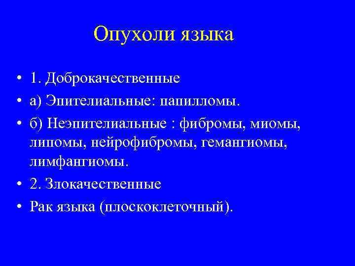 Опухоли языка • 1. Доброкачественные • а) Эпителиальные: папилломы. • б) Неэпителиальные : фибромы,