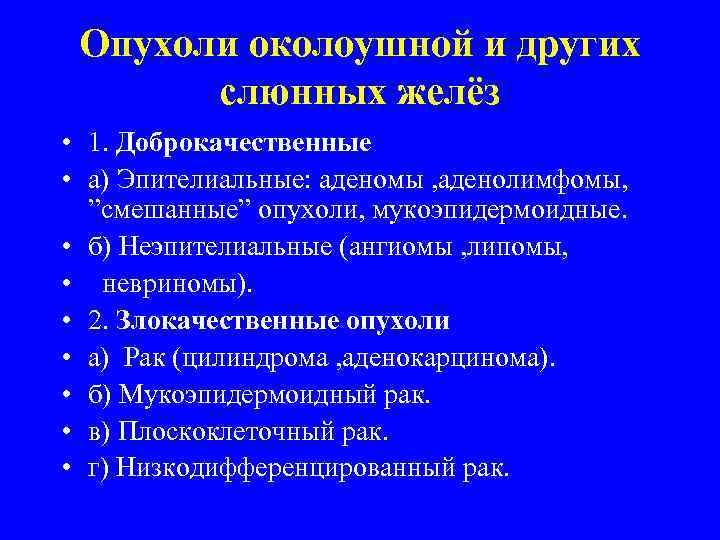 Опухоли околоушной и других слюнных желёз • 1. Доброкачественные • а) Эпителиальные: аденомы ,