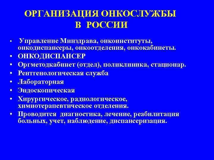 ОРГАНИЗАЦИЯ ОНКОСЛУЖБЫ В РОССИИ • • Управление Минздрава, онкоинституты, онкодиспансеры, онкоотделения, онкокабинеты. ОНКОДИСПАНСЕР Оргметодкабинет