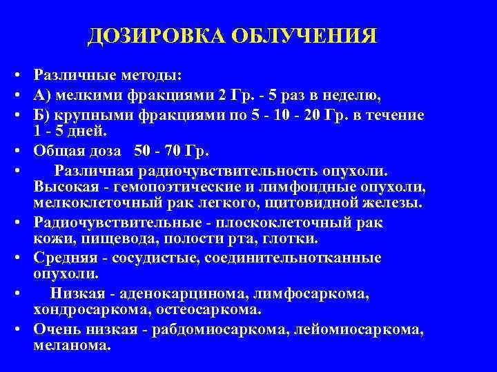 ДОЗИРОВКА ОБЛУЧЕНИЯ • Различные методы: • А) мелкими фракциями 2 Гр. - 5 раз