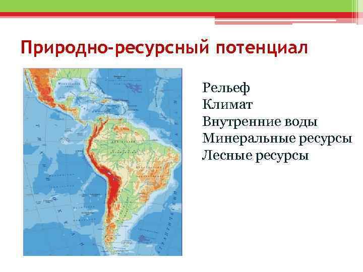 Природно-ресурсный потенциал Рельеф Климат Внутренние воды Минеральные ресурсы Лесные ресурсы