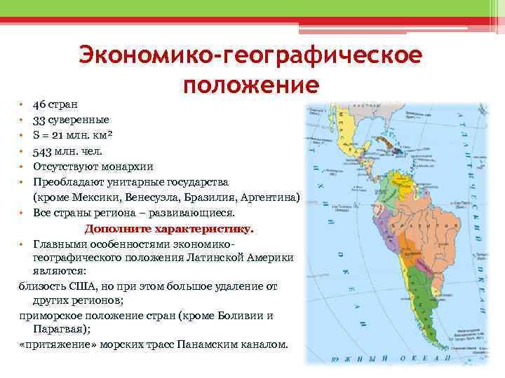 • • • Экономико-географическое положение 46 стран 33 суверенные S = 21 млн.