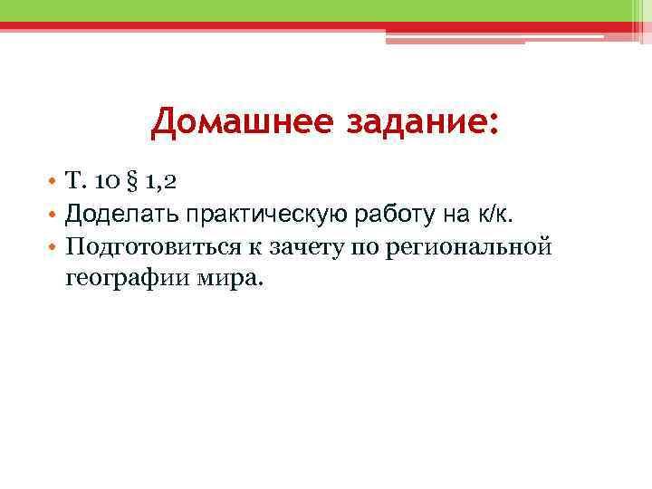 Домашнее задание: • Т. 10 § 1, 2 • Доделать практическую работу на к/к.