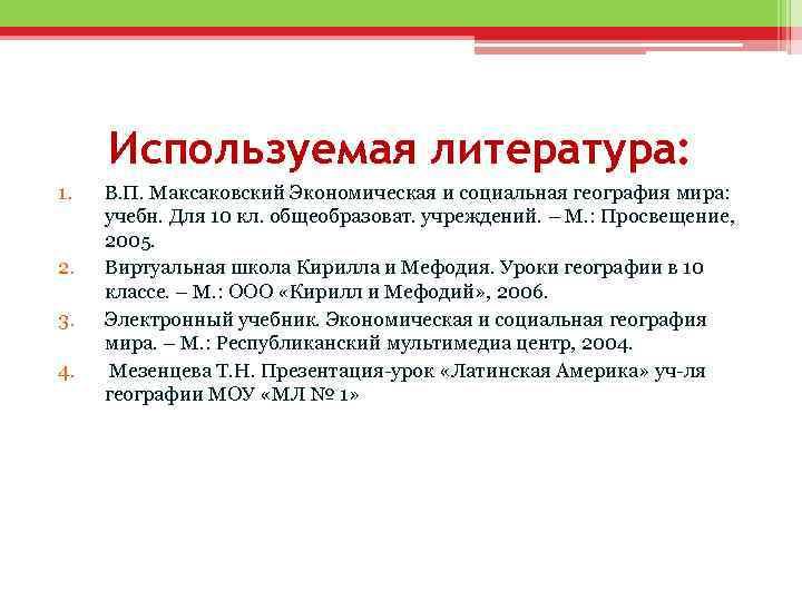 Используемая литература: 1. 2. 3. 4. В. П. Максаковский Экономическая и социальная география мира: