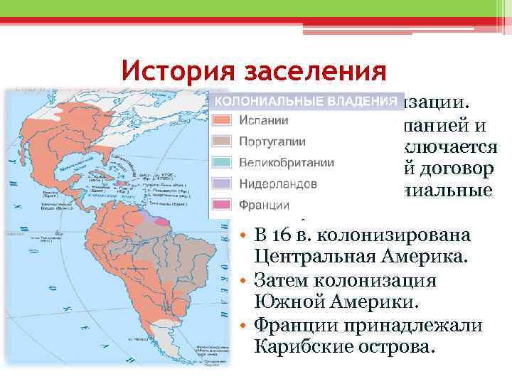 История заселения • Древние цивилизации. • В 15 в. между Испанией и Португалией заключается