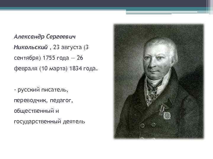Александр Сергеевич Никольский , 23 августа (3 сентября) 1755 года — 26 февраля (10