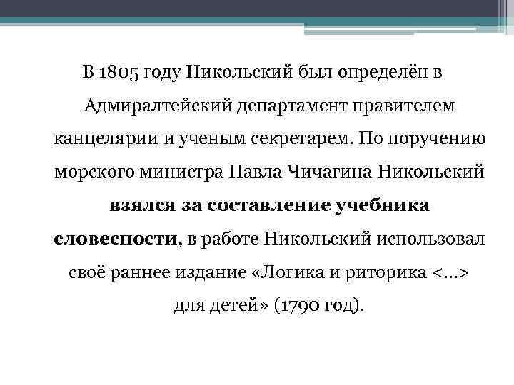 В 1805 году Никольский был определён в Адмиралтейский департамент правителем канцелярии и ученым секретарем.
