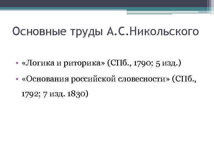 Основные труды А. С. Никольского • «Логика и риторика» (СПб. , 1790; 5 изд.