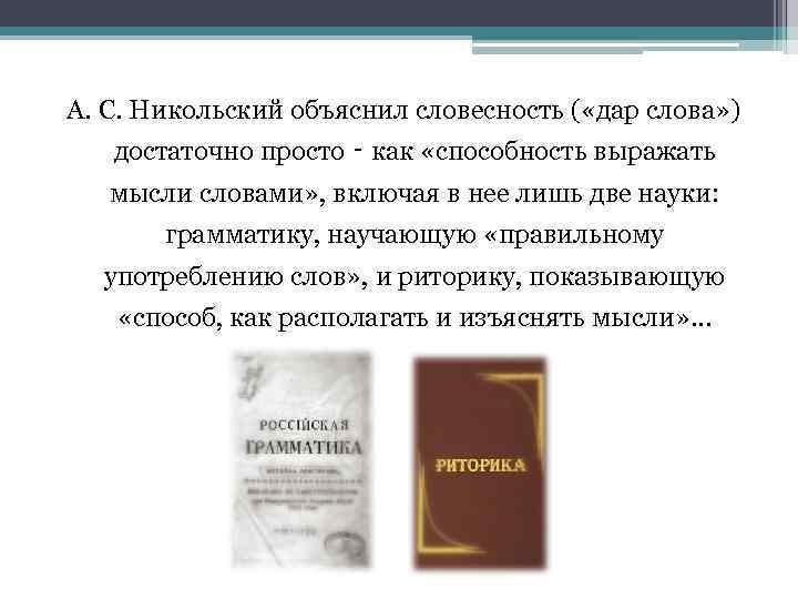 А. С. Никольский объяснил словесность ( «дар слова» ) достаточно просто ‑ как «способность