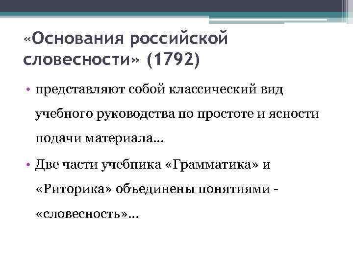 «Основания российской словесности» (1792) • представляют собой классический вид учебного руководства по простоте