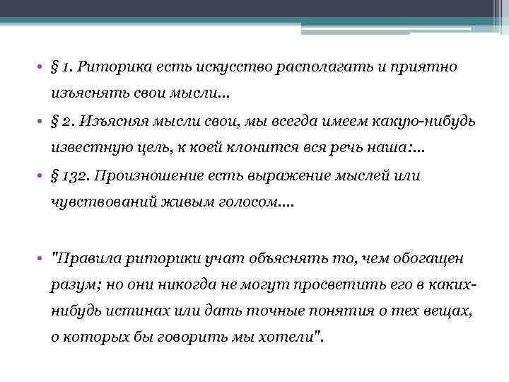 • § 1. Риторика есть искусство располагать и приятно изъяснять свои мысли… •