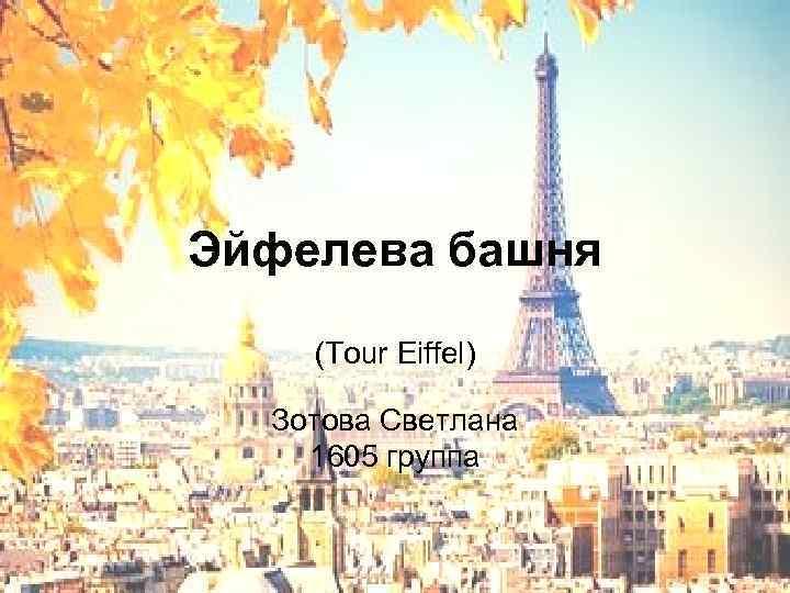 Эйфелева башня (Tour Eiffel) Зотова Светлана 1605 группа