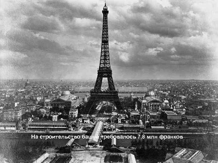 На строительство башни требовалось 7, 8 млн франков
