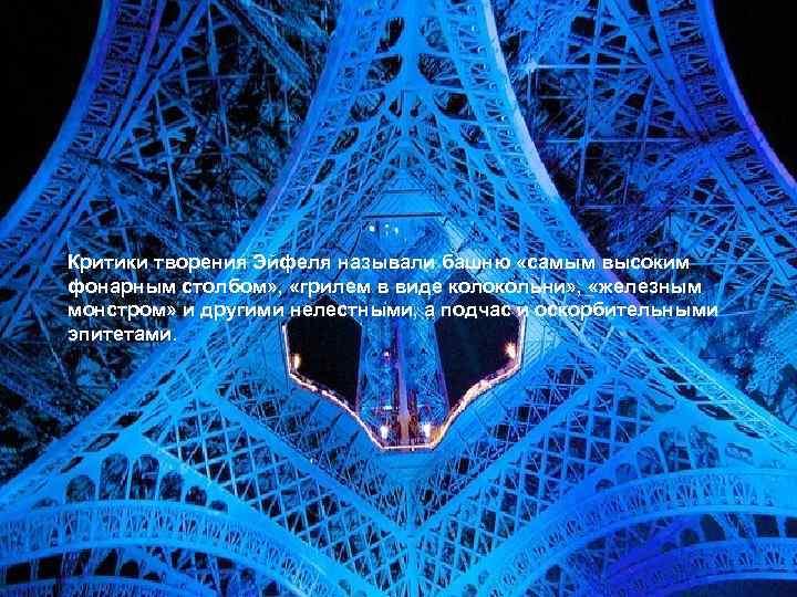 Критики творения Эйфеля называли башню «самым высоким фонарным столбом» , «грилем в виде колокольни»